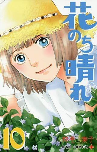 Manga - Manhwa - Hana Nochi Hare - Hanadan Next Season jp Vol.10