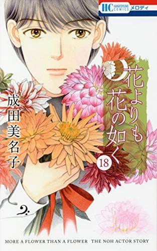 Manga - Manhwa - Hana Yori mo Hana no Gotoku jp Vol.18