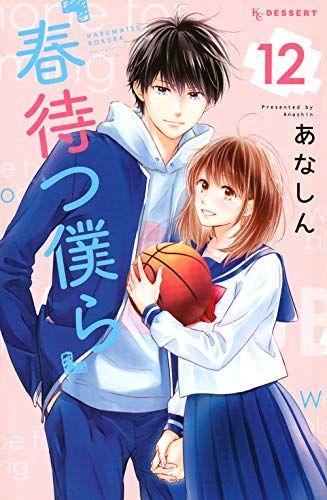 Manga - Manhwa - Haru Matsu Bokura jp Vol.12