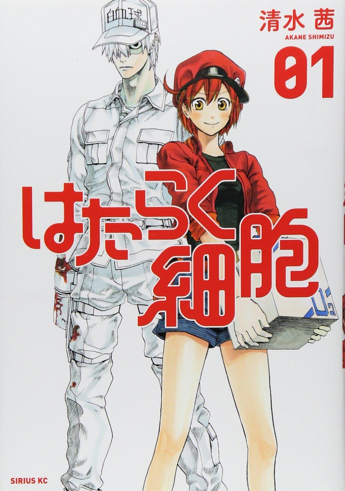 Manga - Manhwa - Hataraku Saibô jp Vol.1