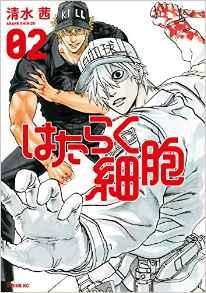 Manga - Manhwa - Hataraku Saibô jp Vol.2