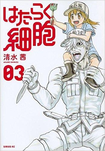 Manga - Manhwa - Hataraku Saibô jp Vol.3