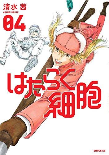 Manga - Manhwa - Hataraku Saibô jp Vol.4