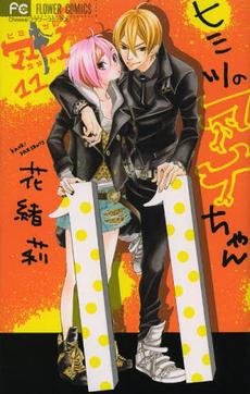 http://www.manga-news.com/public/images/vols/himitsu-11-shgakukan.jpg