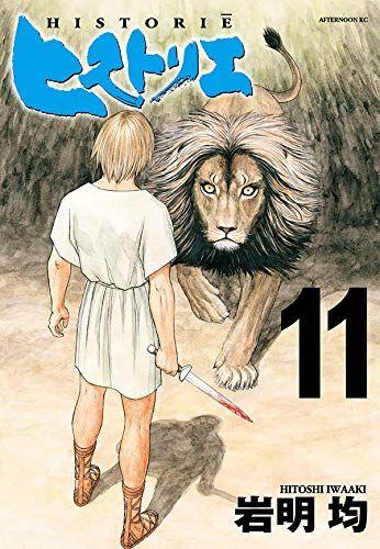 Manga - Manhwa - Historie jp Vol.11