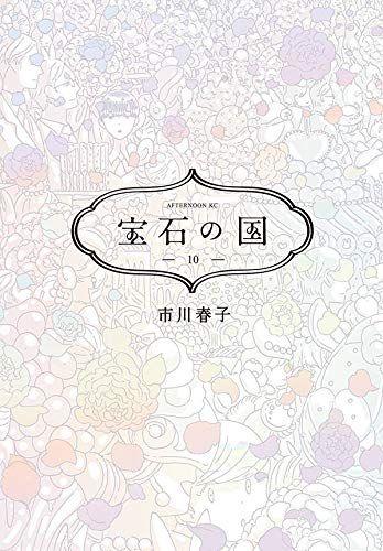 Manga - Manhwa - Hôseki no Kuni jp Vol.10