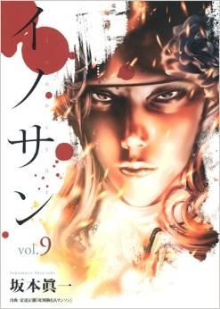 Top Oricon : bilans et classements - Page 5 Innocent-sakamoto-jp-9