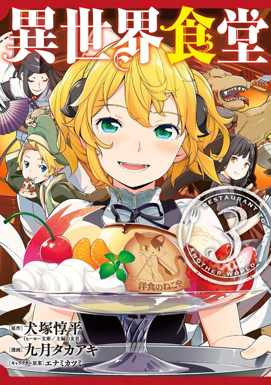 Manga - Manhwa - Isekai Shokudô jp Vol.3
