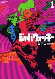 http://www.manga-news.com/public/images/vols/jabber-new-01-east.jpg