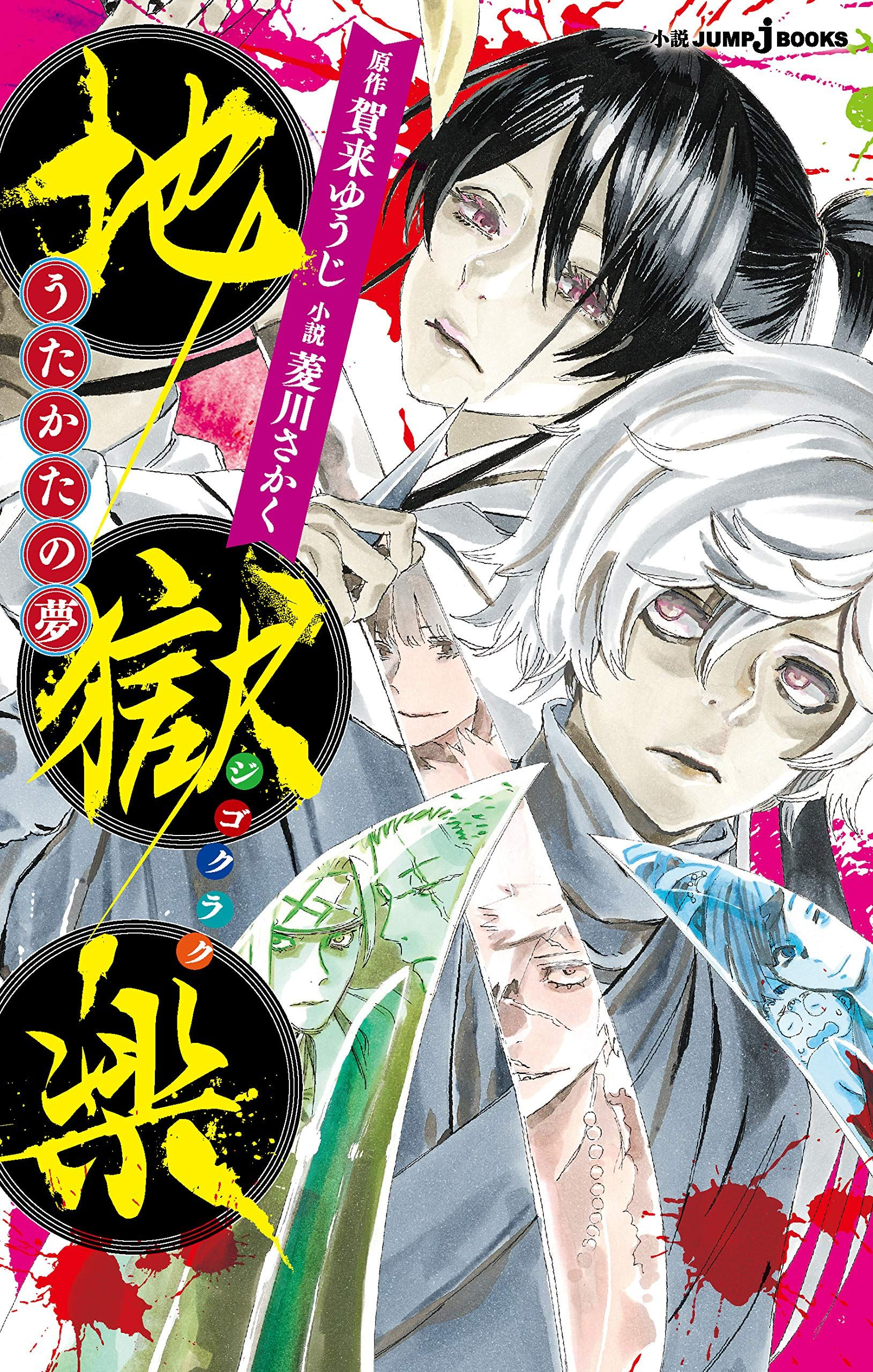 Manga - Manhwa - Jigokuraku - Utakata no Yume jp