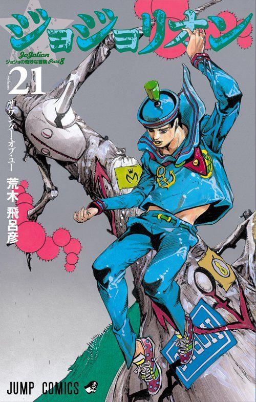 Manga - Manhwa - Jojo no Kimyô na Bôken - Part 8 - Jojolion jp Vol.21