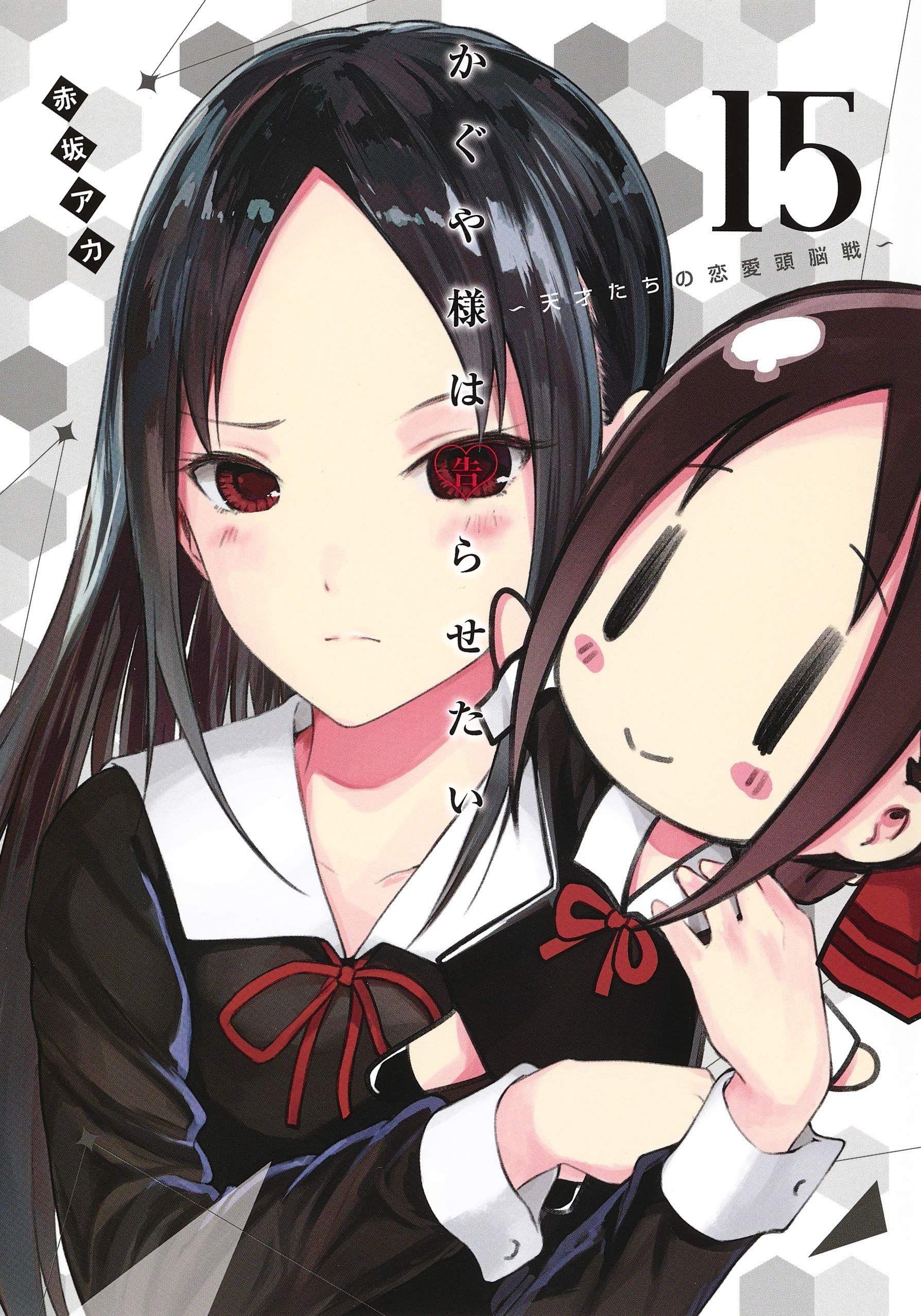 Manga - Manhwa - Kaguya-sama wa Kokurasetai - Tensai-tachi no Renai Zunousen jp Vol.15