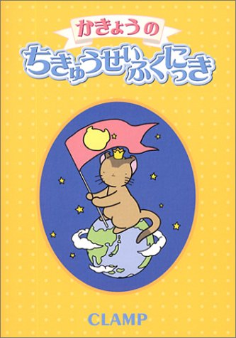 Livres illustrés de Clamp Kakyounochikyusei-01-kodansha
