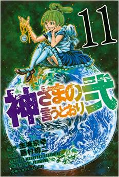 Top Oricon : bilans et classements - Page 4 Kamisama-no-iutoori-ni-jp-11