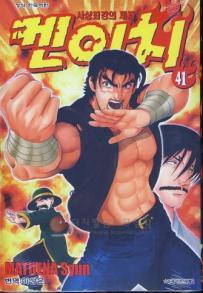 http://www.manga-news.com/public/images/vols/kenichi_kr_41.jpg