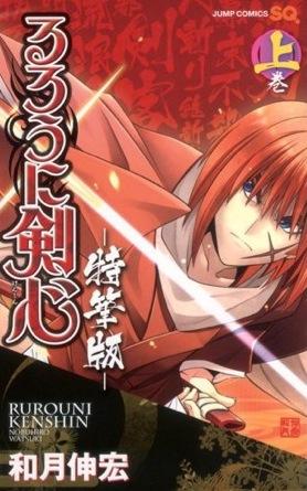 http://www.manga-news.com/public/images/vols/kenshin-restauration-jp.jpg
