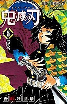 Manga - Manhwa - Kimetsu no Yaiba jp Vol.5