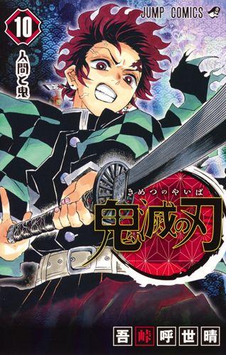 Manga - Manhwa - Kimetsu no Yaiba jp Vol.10