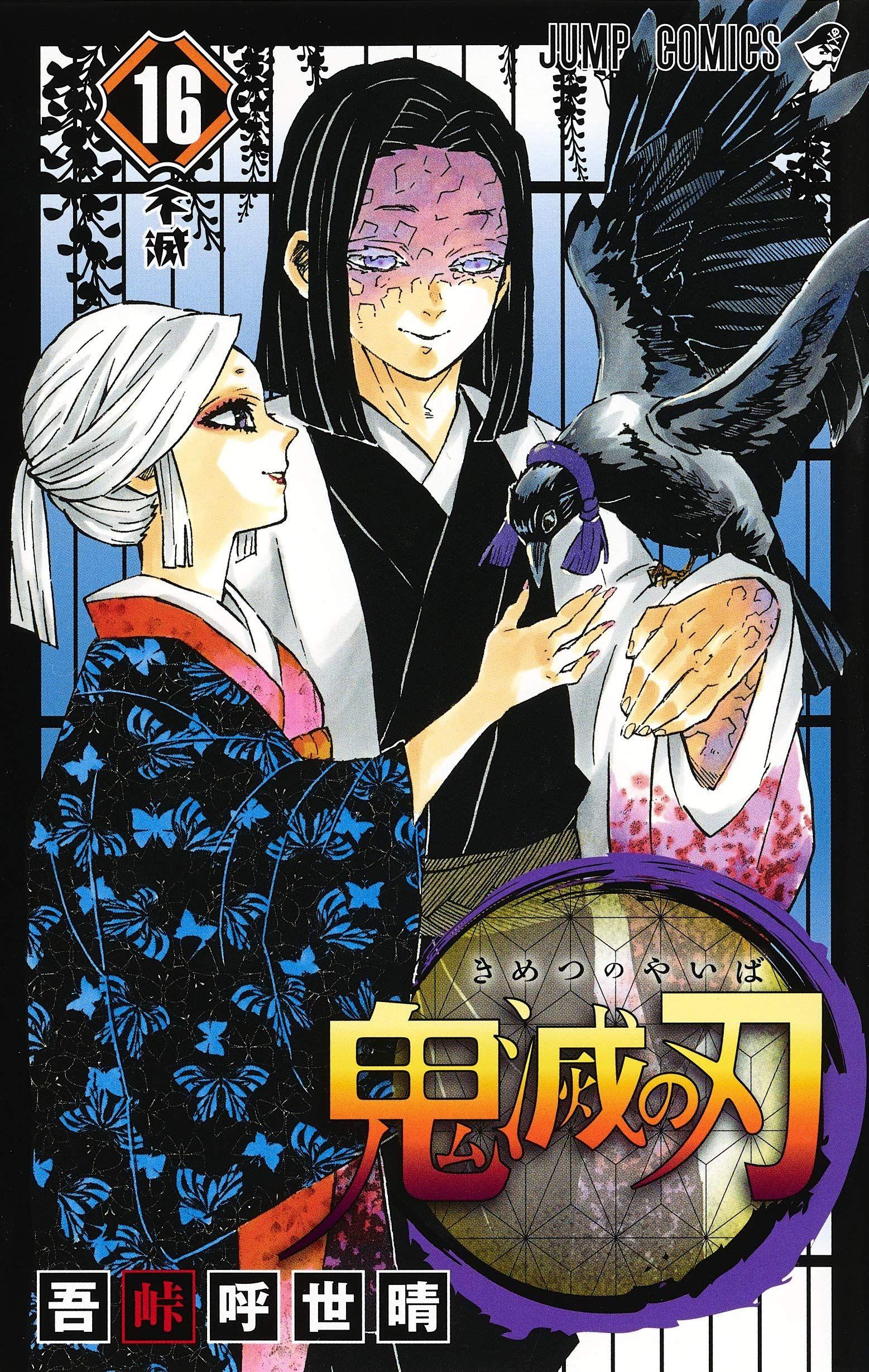 Manga - Manhwa - Kimetsu no Yaiba jp Vol.16