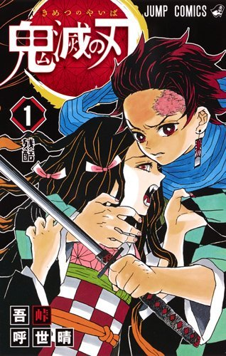 Manga - Manhwa - Kimetsu no Yaiba jp Vol.1