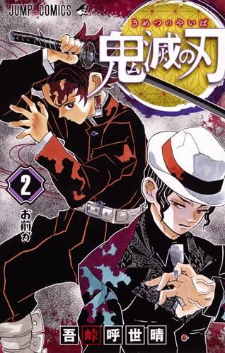 Manga - Manhwa - Kimetsu no Yaiba jp Vol.2
