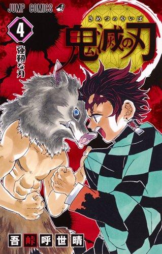 Manga - Manhwa - Kimetsu no Yaiba jp Vol.4