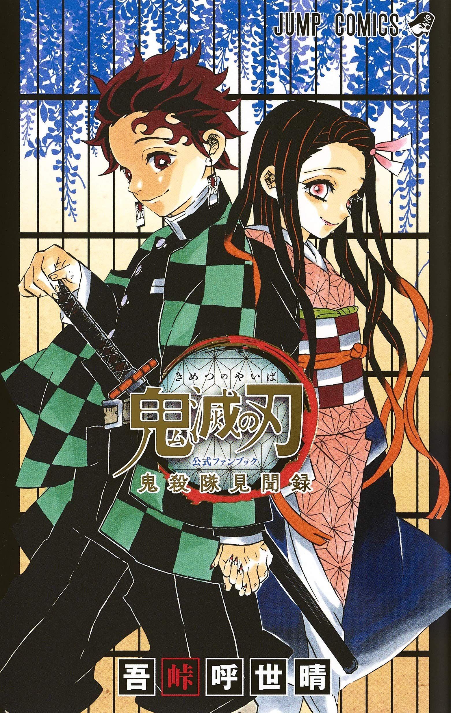 Manga - Manhwa - Kimetsu no Yaiba - Kôshiki Fanbook jp