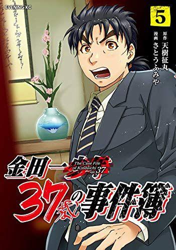 Manga - Manhwa - Kindaichi 37-sai no Jikenbo jp Vol.5