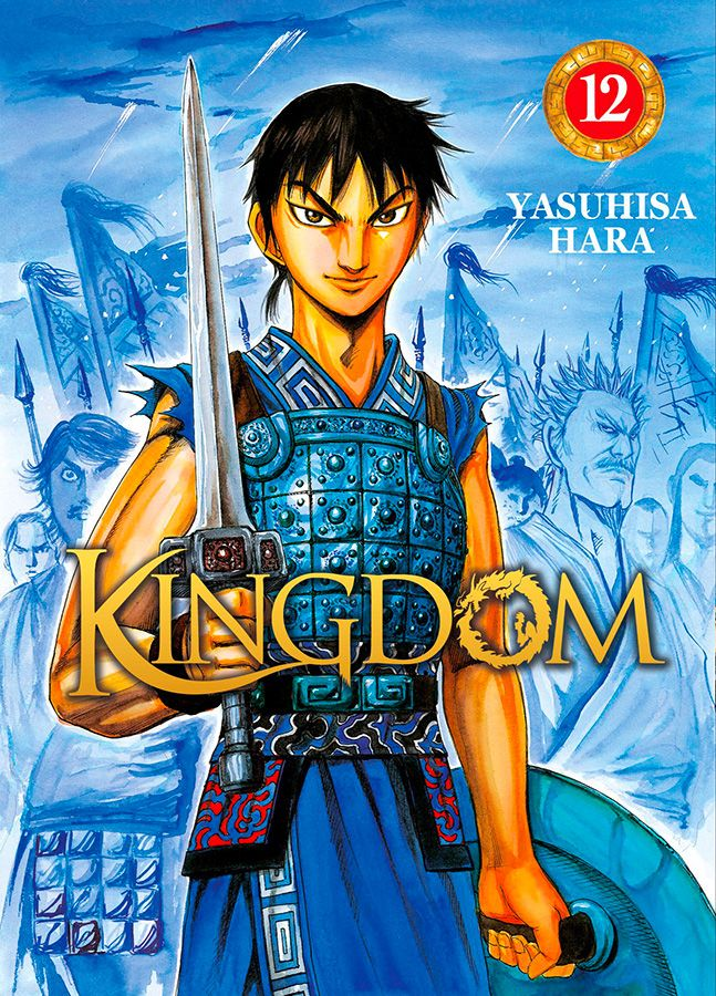 Manga - Manhwa - Kingdom Vol.12