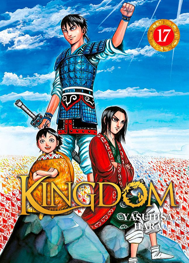Kingdom Vol.17