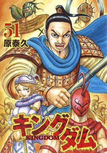 Manga - Manhwa - Kingdom jp Vol.51