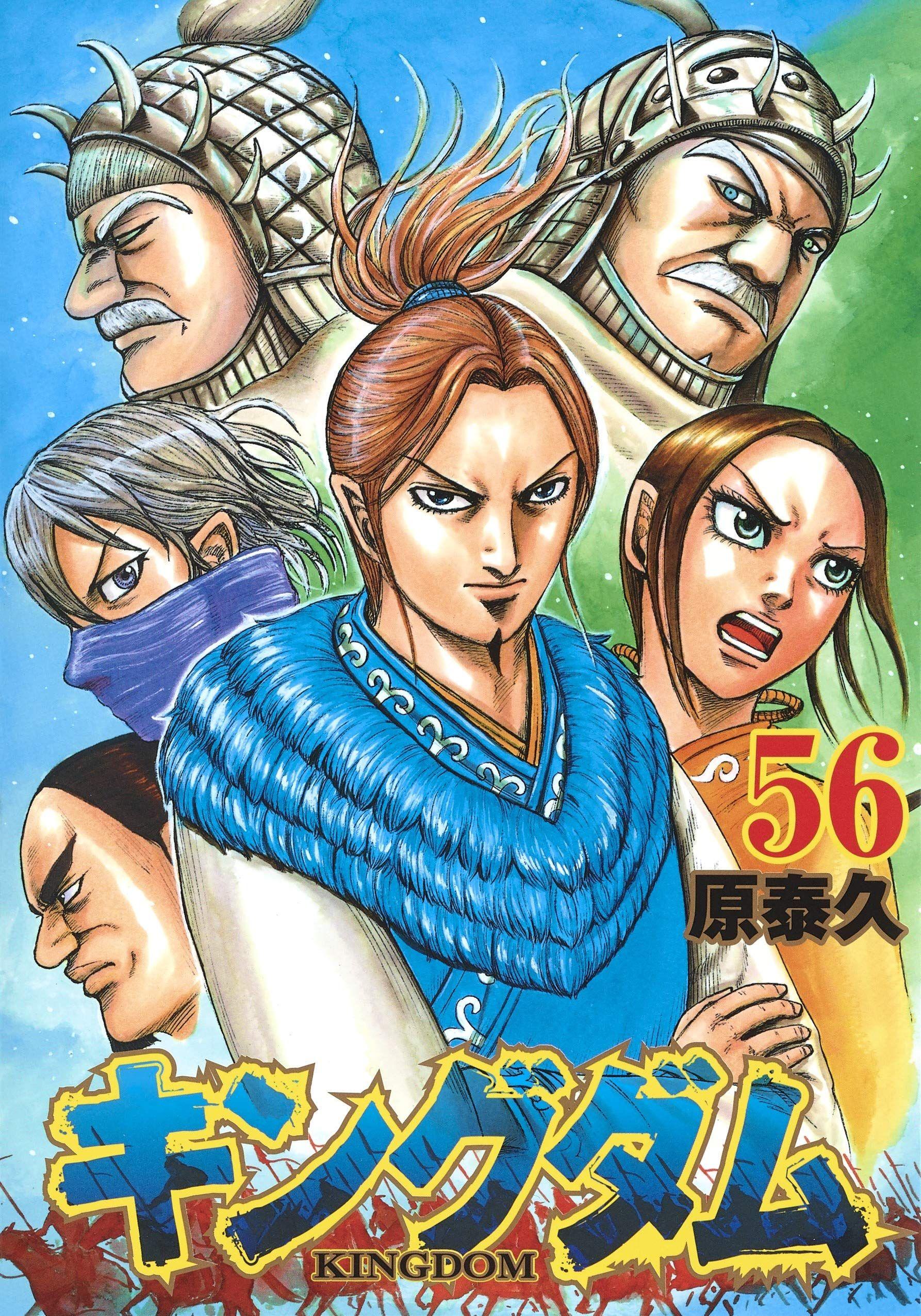 Manga - Manhwa - Kingdom jp Vol.56