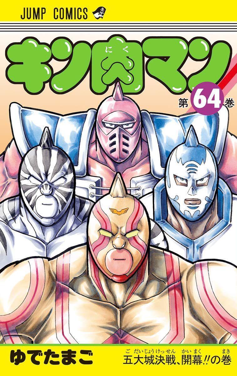 Manga - Manhwa - Kinnikuman jp Vol.64