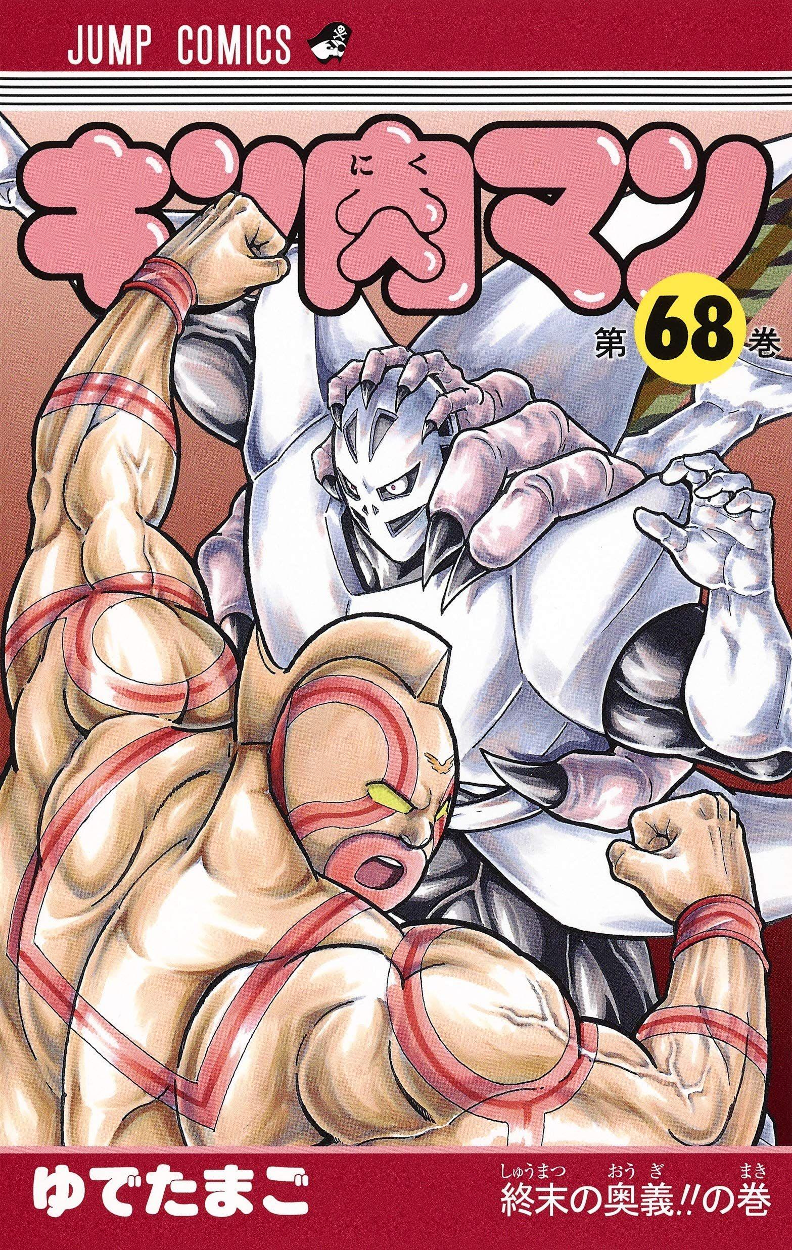 Manga - Manhwa - Kinnikuman jp Vol.68