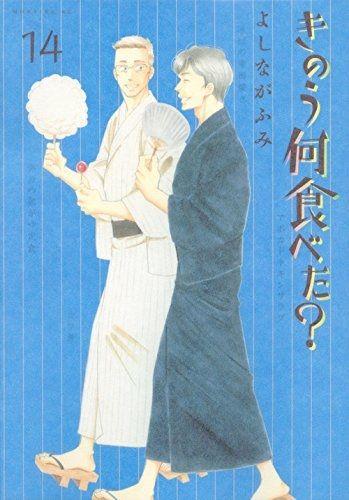 Manga - Manhwa - Kinô Nani Tabeta? jp Vol.14