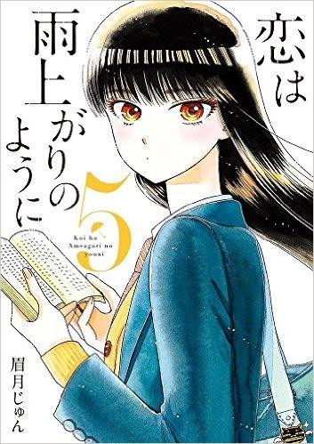 Manga vo koi ha ameagari no youni jp vol 5 mayuzuki jun for Koi ha ameagari no youni