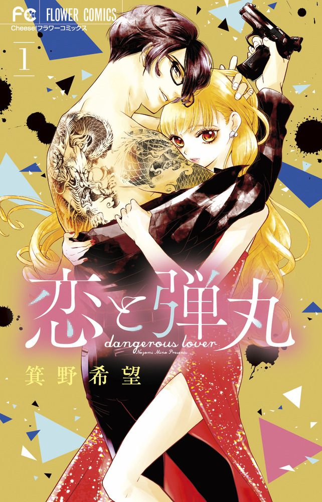 Manga - Manhwa - Koi to Dangan jp Vol.1