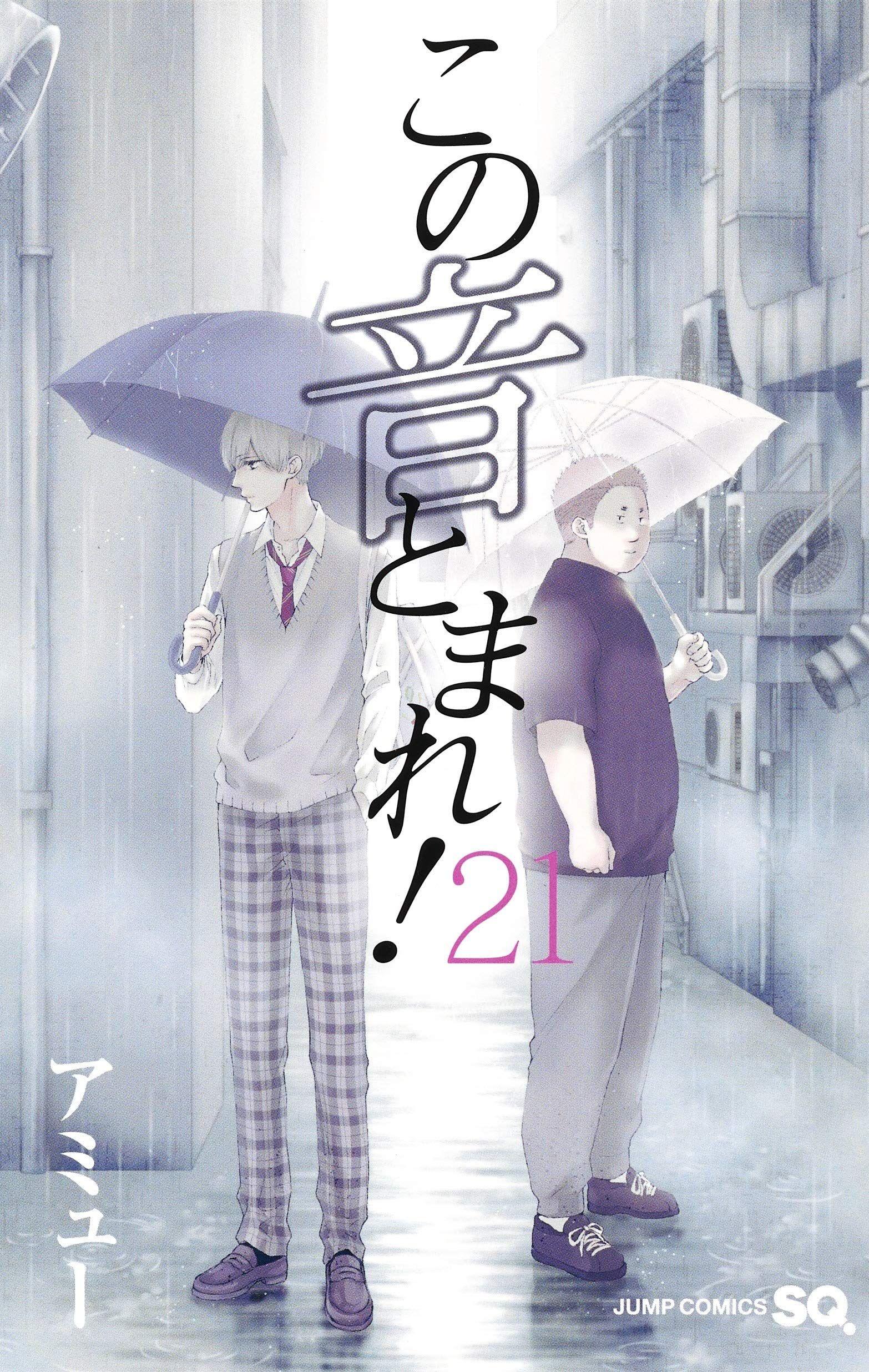 Manga VO Kono Oto Tomare! jp Vol.21 ( AMYÛ AMYÛ ) この音とまれ ...