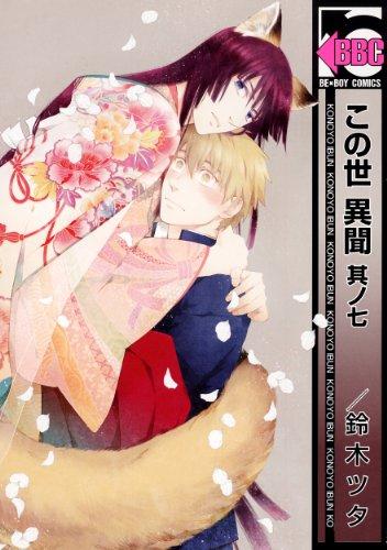http://www.manga-news.com/public/images/vols/kono-yo-ibun-07-libre.jpg