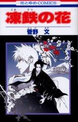 Actu Manga / Japanimation Kotetsu_hana