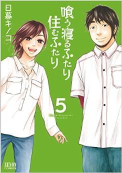 Top Oricon : bilans et classements - Page 4 Ku-neru-futari-sumu-futari-jp-5