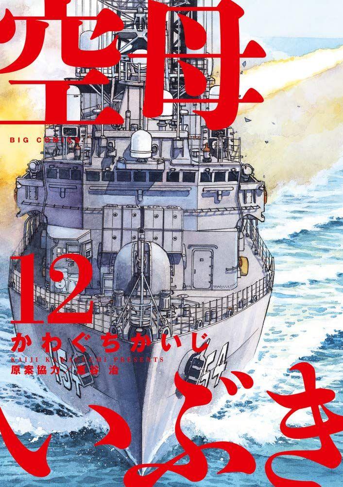 Manga - Manhwa - Kûbo Ibuki jp Vol.12