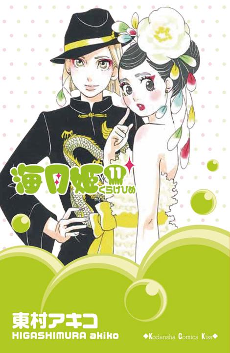 [Josei] Princess Jellyfish - Page 3 Kurage-hime-11-kodansha