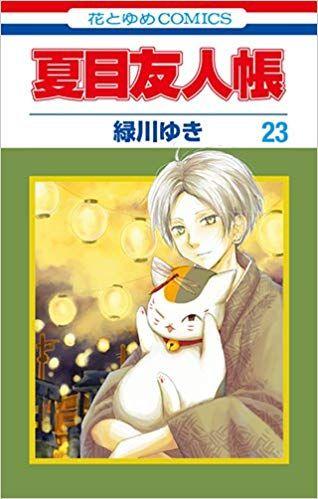 Manga - Manhwa - Natsume Yûjin Chô jp Vol.23