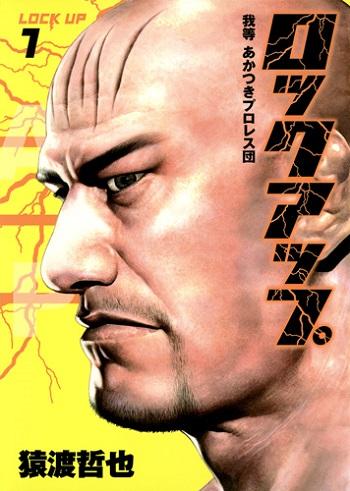 http://www.manga-news.com/public/images/vols/lock-up-1-tonkam.jpg
