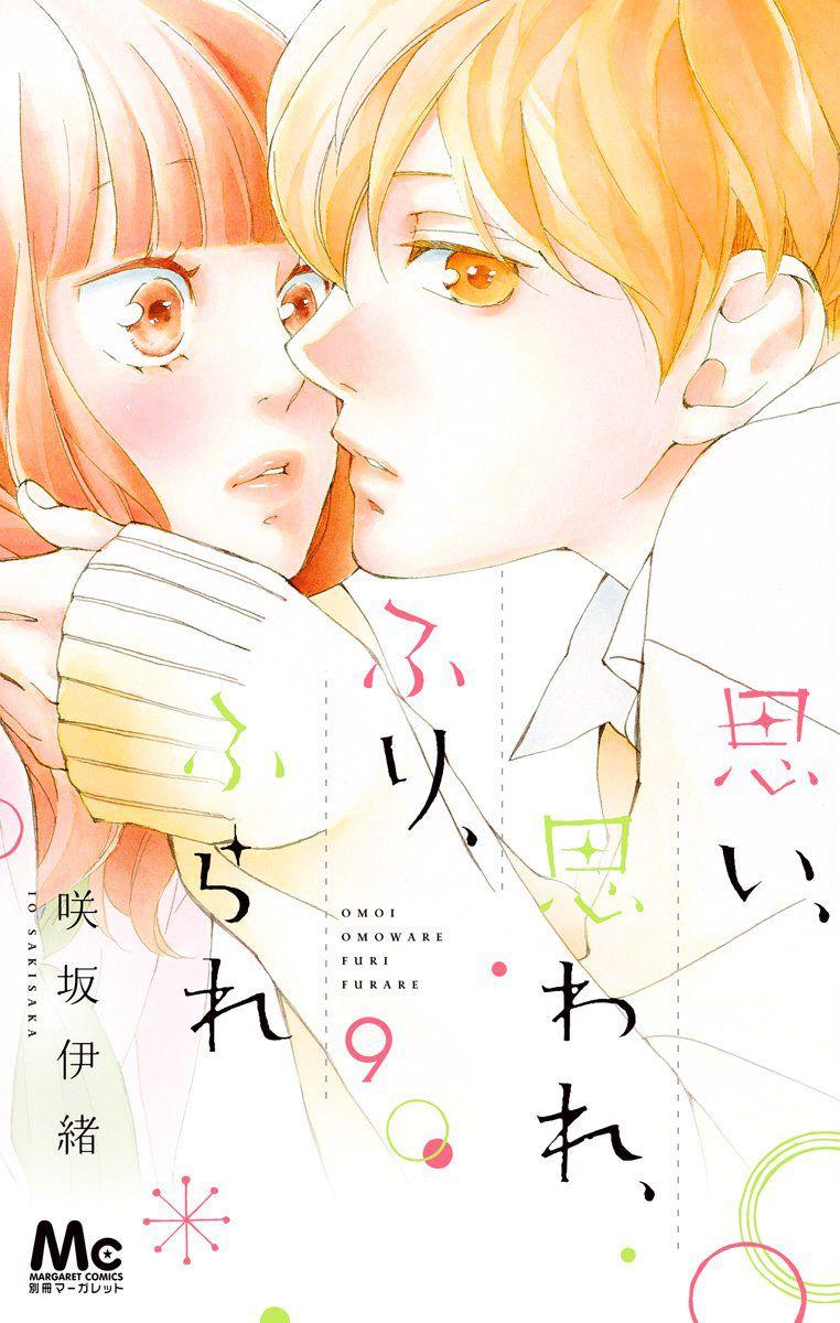 Manga - Manhwa - Omoi, omoware, furi, furare jp Vol.9