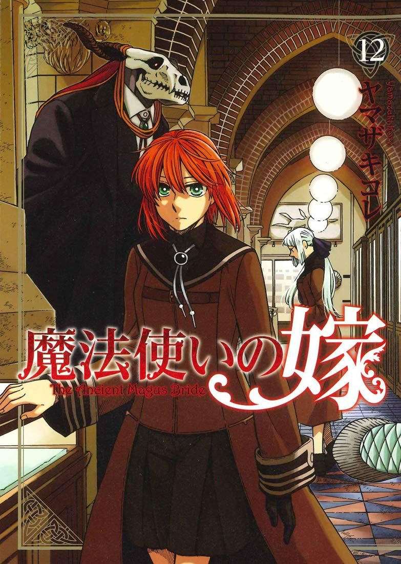 Manga - Manhwa - Mahô Tsukai no Yome jp Vol.12