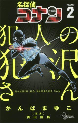 Manga - Manhwa - Meitantei Conan - Hannin no Hanzawa-san jp Vol.2