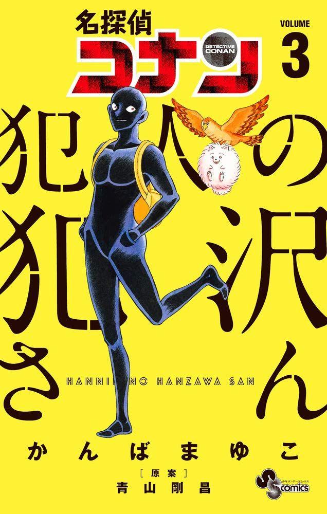 Manga - Manhwa - Meitantei Conan - Hannin no Hanzawa-san jp Vol.3