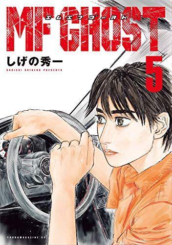 Manga - Manhwa - MF Ghost jp Vol.5